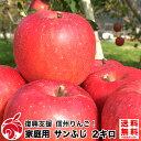 サンふじ 等級B (家庭用) 2kg 5〜8玉 スマートフレ...