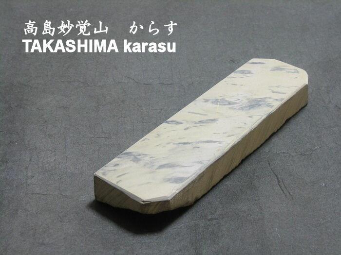 天然砥石 Natural whetstone【 高島妙覚山・からす / TAKASHIMA・karasu 】