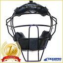 硬式野球 / ソフトボール 審判用 軽量 マスク Champro (チャンプロ) CM63B アンパイア用具 [国内正規品] 送料無料