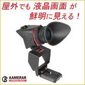 【屋外でも液晶くっきり!】 液晶ビューファインダー Kamerar QV-1 一眼レフ用 液晶フード 【国内正規品/日本語説明書/1年保証付き】(Nikon/Canon/Olympus/Fuji/Sony/Panaなど 3〜3.2インチ液晶モニタ付きのカメラに対応)