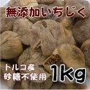 イチジク 1kg お得な大容量パック 無添加 無加糖 3000円以上購入で送料無料!