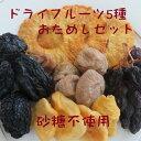 クーポンで300円OFF! 無加糖 ドライフルーツ 5種おた...