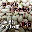 無添加ピスタチオ 1kg お得な大容量パック 素焼き 無塩 ローストピスタチオ 3000円以上購入で