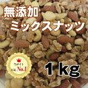 楽天フルッタ無添加ミックスナッツ 1kg お得な大容量パック ローストナッツ 無塩・無油 2個以上購入で送料無料!