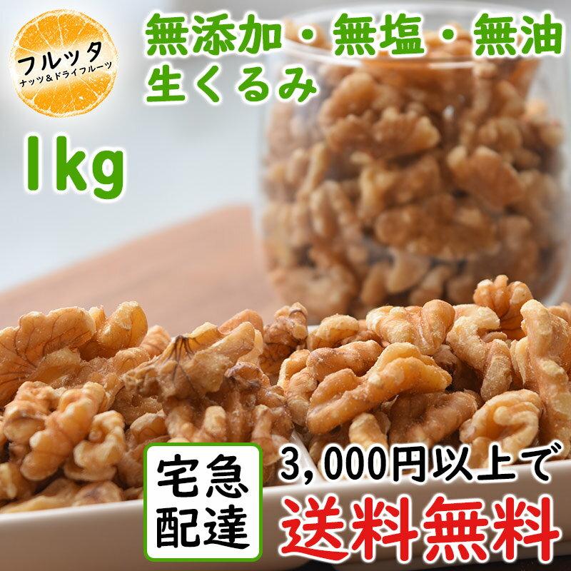 クーポンで300円OFF! クルミ くるみ 1kg 生くるみ 無添加 無塩 無油 むき胡桃 walnut ナッツ フルッタ