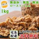 クーポンで300円OFF! クルミ くるみ 1kg ローストくるみ 無添加 無塩 無油 素焼