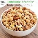 ショッピングミックスナッツ ミックスナッツ 無塩 素焼き 送料無料 4種類のナッツを使用 合計900g (450gx2袋) チャック付き
