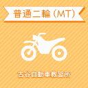 【埼玉県川越市】普通二輪MTコース(キャンペーン料金)
