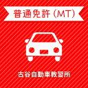 【埼玉県川越市】普通車MTコース(キャンペーン料金)