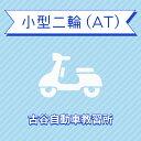 【埼玉県川越市】小型二輪ATコース(キャンペーン料金)