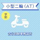 【埼玉県川越市】小型二輪ATコース(学生料金)<免許なし/原付免許所持対象>