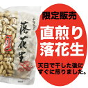 【直煎り落花生】  千葉県産!旨味とコクが違います!贈り物にもおすすめです♪見た目ではなく、味!という方にお勧めです。