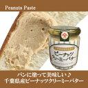 【千葉県産ピーナッツクリーミーバター】   千葉県産の落花生をホイップのような食