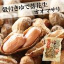 殻付きゆで落花生オオマサリ千葉県産!大粒の品種で十分!おやつ、おつまみに♪