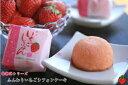 【ふんわりいちごシフォンケーキ20個入】   千葉県産のいちご果汁を生地に練りこみました!