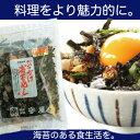 【ぶっかけ海苔めし】   国産の海苔と鰹節、そして青のりの風味が心地よい。いろんな料理の引き立て役に