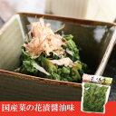 ★国産菜の花漬醤油味 いい風味、いい味、いい香り。千葉房総の花、菜の花を食べつくす!!