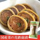 【国産菜の花鉄砲1本】   食べやすい味付けでリピーター続出!