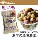Enjoy Peanuts 紅いも千葉県産落花生をサクサクコーティングしました。豊かなお芋の風味。落花生、人気アイテム、手土産、お土産、詰合せギフトにも。気軽に...