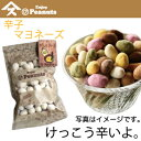 Enjoy Peanuts 辛子マヨネーズ千葉県産落花生をサクサクコーティングしてけっこう辛いです。落花生、人気アイテム、手土産、お土産、詰合せギフトにも。気軽...