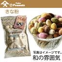 【Enjoy Peanuts きな粉】   千葉県産落花生をサクサクコーティングしました。和風な味付け意外とあう。落花生、人気アイテム、手土産、お土産、詰合せギフトにも。気軽に楽し...