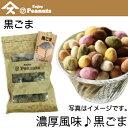 【Enjoy Peanuts黒ごま】   しっとりとした食感と黒ごまの風味が濃厚♪千葉県産の落花生にコーティングしました。