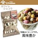 Enjoy Peanuts ホワイトショコラ千葉県産落花生をサクサクコーティングしました。この甘さが美味。落花生、人気アイテム、手土産、お土産、詰合せギフトにも...