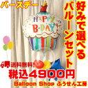 楽天Balloon Shopふうせん工房誕生日のお祝いやパーティーの飾り付けにおすすめのバースデーバルーンギフト!全部で46通り!!!バルーンも色も自分好みに選べるふわふわ浮くカップケーキのバルーンセット