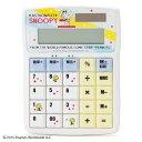 スヌーピー(SNOOPY) 電卓 宇宙(税計算機能付き/太陽電池/ボタン電池)