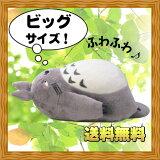 となりのトトロぬいぐるみ 大トトロのお昼寝クッション【】【smtb-TD】【saitama】【ギフトラッピングは不可です!】