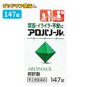 【第2類医薬品】アロパノール(147錠)【精神安定】