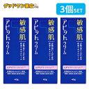 【全薬工業】アピットクリーム(40g)3本セット 保湿クリーム【送料無料】