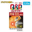 【第2類医薬品】キューピーコーワ コシテクター(120錠)