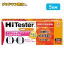 【第1類医薬品】ハイテスターH(5回用) 排卵日予測検査薬
