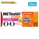 【第1類医薬品】ハイテスターH(10回用) 排卵日予測検査薬