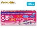 【第1類医薬品】チェックワン LH・II(10回分) 排卵日予測検査薬