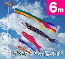 【庭園鯉のぼり】6mナイロンSky鯉のぼり8点セット【鯉幟】【鯉のぼり】【こいのぼり】
