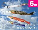 【家紋・名入れ対応】【庭園鯉のぼり】6m雲竜吹流し黄金金箔鯉...