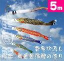 【家紋・名入れ対応】【庭園鯉のぼり】5m雲竜吹流し黄金金箔鯉のぼり8点セット【鯉幟】【鯉のぼり】【こいのぼり】