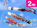 【ベランダ鯉のぼり】2mキラキラ矢車雲竜吹流金箔鯉のぼり自立...