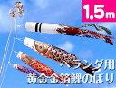 【ベランダ鯉のぼり】1.5mキラキラ矢車雲竜吹流金箔鯉のぼり...