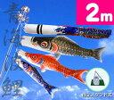【ベランダ鯉のぼり】2m青海波昇龍吹流万能スタンドセット 【...