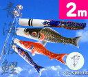 【ベランダ鯉のぼり】2m青海波昇龍吹流ベランダセット【鯉幟】...