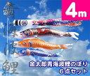 【家紋 名入れ対応】【庭園鯉のぼり】4m青海波金太郎雲竜吹流6点セット【鯉幟】【鯉のぼり】【こいのぼり】
