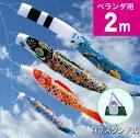 【ベランダ鯉のぼり】2mメルヘン鯉のぼり自立スタンドセット【...