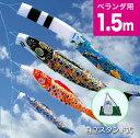 【ベランダ鯉のぼり】1.5mメルヘン鯉のぼり自立スタンドセッ...