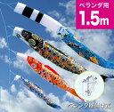 【ベランダ鯉のぼり】1.5mメルヘン鯉ベランダセット【鯉幟】...