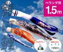 【ベランダ鯉のぼり】1.5mキラキラ矢車『銀河鯉のぼり』:自...