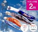 【ベランダ鯉のぼり】2mキラキラ矢車『銀河鯉のぼり』:ベラン...