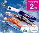 【ベランダ鯉のぼり】2mキラキラ矢車『銀河鯉のぼり』:自立ス...